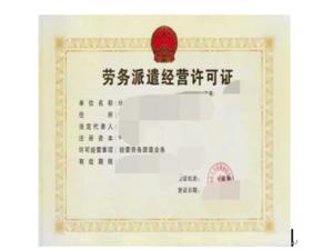 劳务派遣行政许可证申请条件