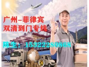 广州 深圳海运至菲律宾专线双清