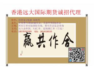 香港新华国际期货信管家品种齐全