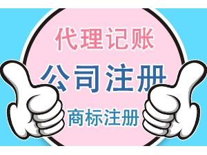 公司注册 内资公司注册 个体户等 惠州工商注册专业代办