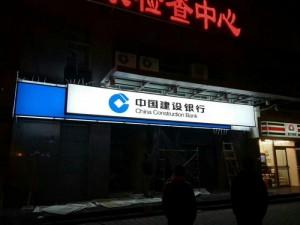 吉林银行3M灯箱布贴膜 3M银行招牌制作