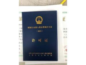 上海排水证代办-上海排污证代办-上海代办排水证