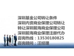 深圳外资公司注册代办需要满足哪些要求