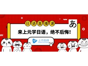 江阴学日语/江阴性价比高的江阴日语培训班