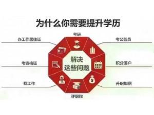 江阴学历提升培训/升学历到底有没有用?
