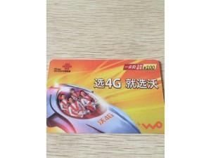 正规10086充值卡批发 中国移动充值卡批发