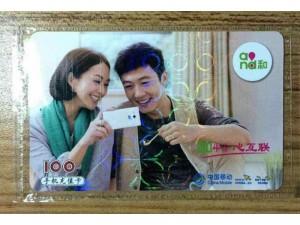 中国移动充值卡代理 10086话费充值卡批发