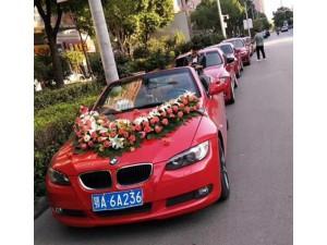 宝马敞篷为您的婚礼增加一抹亮丽的色彩!自驾,旅游租车就找京源