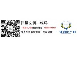 商标注册服务机构 价格优惠找一休知识产权