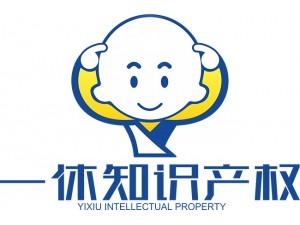 商标专利注册申请找一休
