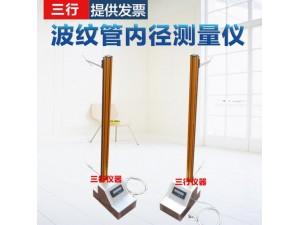 波纹管内径测量仪 波纹管环刚度内径测量仪 环刚度试验测量仪