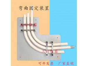 电工套管弯曲固定装置 塑料管弯曲固定装置 塑料管材划线器
