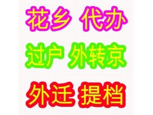 专业代办北京二手车过户上牌外迁提档服务
