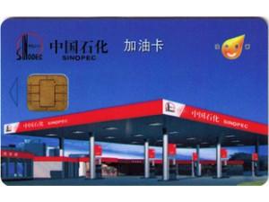 网上如何批发中国石化加油卡