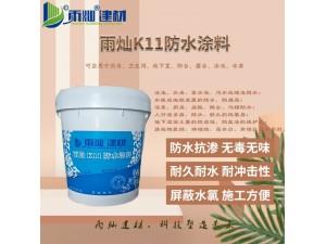 雨灿K11防水,无毒无味、防水抗渗、坚韧高强、耐水耐候