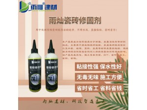 雨灿瓷砖修固剂,DIY,省时、省工、省料、省钱。