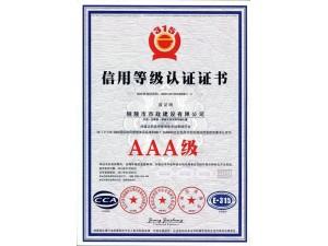 AAA信用等级认证的条件