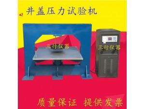 井盖压力试验机 数显井盖压力机 井盖压力机 井盖专用试验机