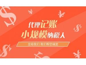 专注惠州各区代理记账,专业,神速,靠谱,安全