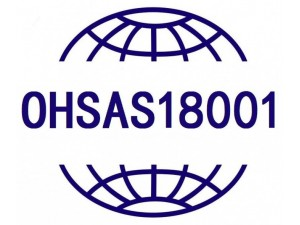 OHSAS18001职业健康安全管理体系认证的基础条件