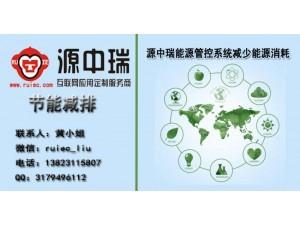 山东在线能源监测系统开发,能源管理解决方案