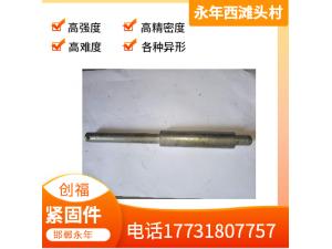 邯郸创福紧固件供应冷墩异型件 异形加长 非标螺丝螺栓
