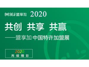第57届上海特许加盟展