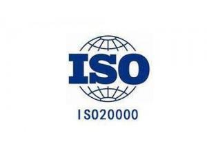 ISO20000信息技术服务管理体系认证的效益
