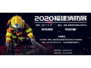 2020福建消防展/福建智慧消防展/福建消防设备技术展览会