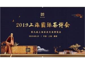 2019第九届上海国际茶博会 秋季茶叶展 9月19日