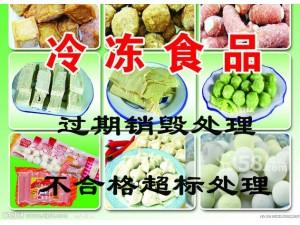 北京过期的保健食品销毁寻求接收,北京资质齐全的食品销毁