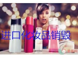 上海报废化妆品销毁寻求机构,上海不同分拣化妆品销毁公司