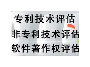 天津知识产权增资评估 版权评估 特许经营权评估 专利评估