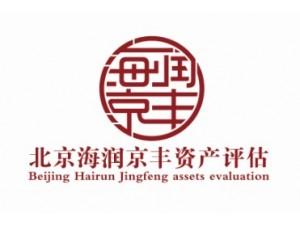 廊坊资产评估公司、商标著作评估、专有技术评估、无形资产评估
