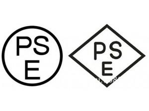 广告机PSE认证流程介绍
