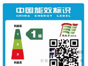 中国能效标识检测及申请流程介绍