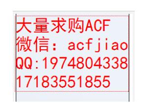 专业求购ACF 佛山回收ACF 大量求购ACF