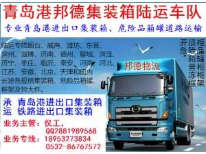 青岛车队专业青岛港进出口集装箱道路运输
