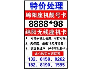 长期特价处理8888A98绵阳座机靓好