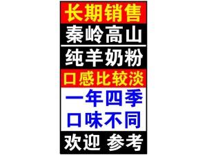 长期批发销售绵阳羊奶粉(秦岭高山纯羊奶粉)