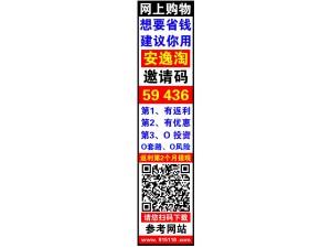 安逸淘邀请码59436
