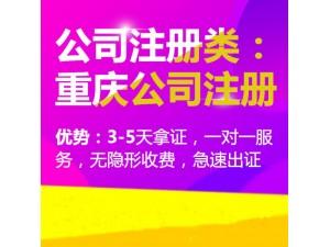 重庆渝中区大溪沟注册小公司哪家dai理机构比较好