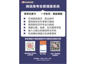 高考志愿填报规划师培训—商培学院