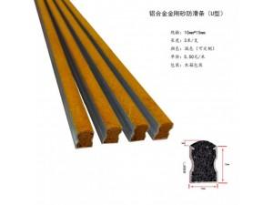 青岛销售水泥铁屑防滑条
