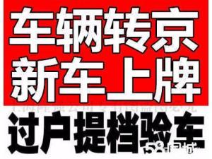 收售京牌 指标租赁 办理进京证 外转京 过户验车