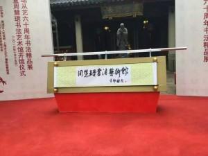 杭州寓方开幕式启动道具租赁服务有限公司