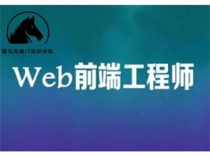 什么是WEB前端开发的无障碍功能?-【黑马先锋IT培训学院】