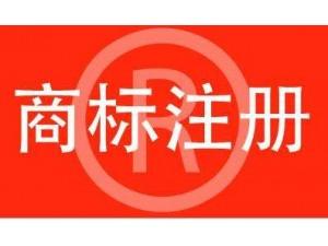 商标注册可以同时做版权登记