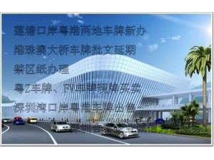 莲塘口岸2019年申请粤港两地车牌申请注意事项