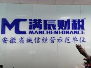 安徽合肥注册代账财务企业